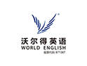 沃尔得国际英语