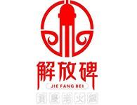 重慶解放碑老火鍋