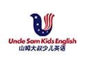山姆大叔少兒英語
