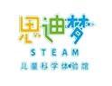 思夢迪steam兒童科學體驗館