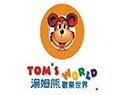 汤姆熊欢乐世界