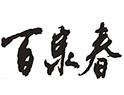 百泉春酒业