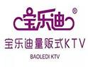 寶樂迪量販式KTV