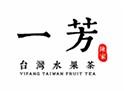 一芳臺灣水果茶