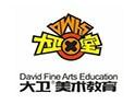 大衛美術教育
