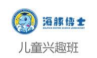 海豚博士科學實驗室