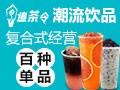 追茶令台湾手工茶加盟