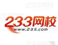 233网校加盟