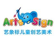 藝象標兒童創意美術
