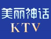 美麗神話KTV