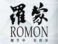 罗蒙西服加盟