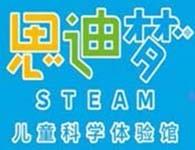 思梦迪steam儿童科学体验馆加盟