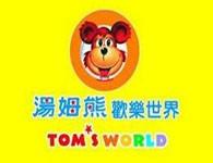 湯姆熊歡樂世界