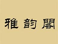 雅韻閣茶業