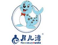 月儿湾婴幼儿游泳加盟