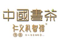 中國書茶加盟