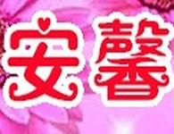 安馨催乳加盟