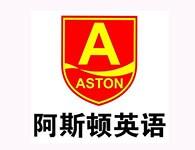阿斯顿英语加盟