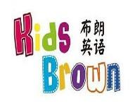 布朗英语加盟