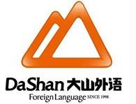 大山外語加盟