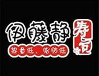 伊藤靜壽司