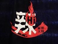 hi辣火锅加盟