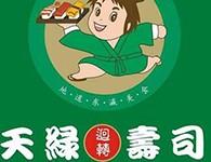 天綠回轉壽司