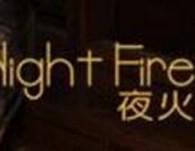 夜火情趣内衣