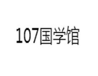 107国学馆