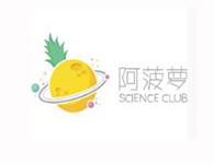 阿菠萝科学俱乐部加盟