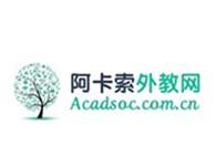阿卡索外教网加盟