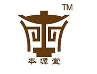 本源堂養生茶