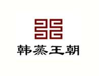 韓蒸王朝養生館