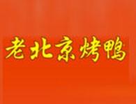 老北京脆皮烤鴨