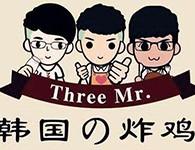 三个先生的韩国炸鸡