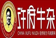 许府牛杂火锅加盟