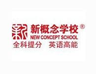 新概念学校