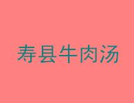 寿县牛肉汤加盟