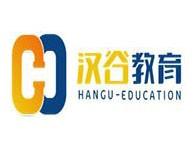 汉谷教育加盟