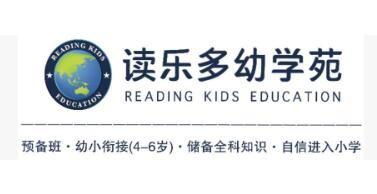讀樂多幼學苑
