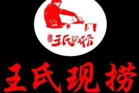 王氏现捞鸭脖加盟