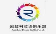 彩虹村英语俱乐部