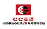 CC英语加盟