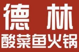 德林酸菜鱼火锅