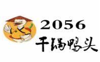 2056干锅鸭头