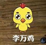 李万鸡炸鸡研究所加盟