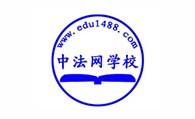 中法网学校