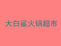大白鲨火锅超市加盟