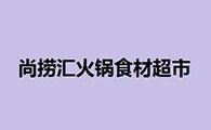 尚捞汇火锅食材超市加盟