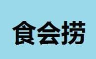 食会捞火锅食材超市加盟
